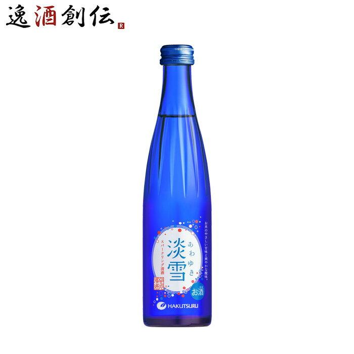 お歳暮 御歳暮 日本酒 白鶴 淡雪スパークリング 白鶴酒造 300ml 1本