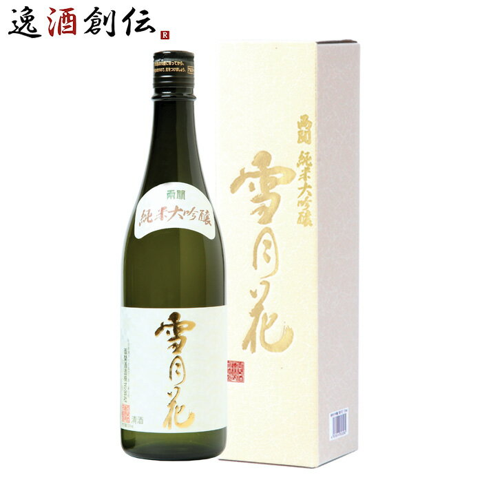 お歳暮御歳暮WGO受賞酒日本酒純米大吟醸雪月花両関酒造720ml1本メーカー直送本州送料無料四国は+