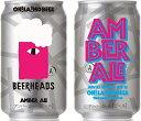 クラフトビール オラホビール アンバーエール 缶 350ml 24本 1ケース 地ビール 本州送料無料 四国は+200円、九州・北海道は+500円、沖縄は+3000円ご注文時に加算