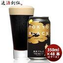 父の日 ビール クラフトビール 東京ブラック 350ml 2