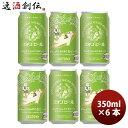 クラフトビール エチゴビール のんびりふんわり白ビール 缶 350ml 6本 ☆ 越後ビール