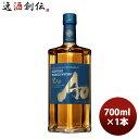 ウイスキー サントリー ワールドウイスキー 碧 Ao 700ml 1本 新発売 ギフト 父親 誕生日 プレゼント