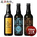小西酒造 KONISHI BIIR ジャパンエール&OSAKA BAY BLUES 飲み比べセット 3種3本 瓶 330ml 父親 誕生日 プレゼント