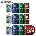 COEDO コエドビール 限定品 時鐘江戸俤(ときのかねえどのおもかげ)発売記念 缶 4種類12本セット クラフトビール