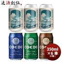 ビール COEDO コエドビール 限定品 時鐘江戸俤(ときのかねえどのおもかげ)発売記念 缶 4種類6本セット クラフトビール