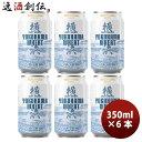 横浜ビール 横浜ウィート(白ビール) 350ml クラフトビール お試し6本セット