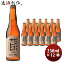 岩手県 いわて蔵ビール ペールエール 瓶 330ml 12本 クラフトビール クール便 要冷蔵