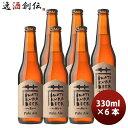 岩手県 いわて蔵ビール ペールエール 瓶 330ml 6本 クラフトビール クール便 要冷蔵