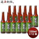 秋田県 田沢湖ビール ピルスナー クラフトビール 330ml 瓶12本