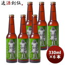 秋田県 田沢湖ビール ピルスナー 330ml クラフトビール 瓶6本