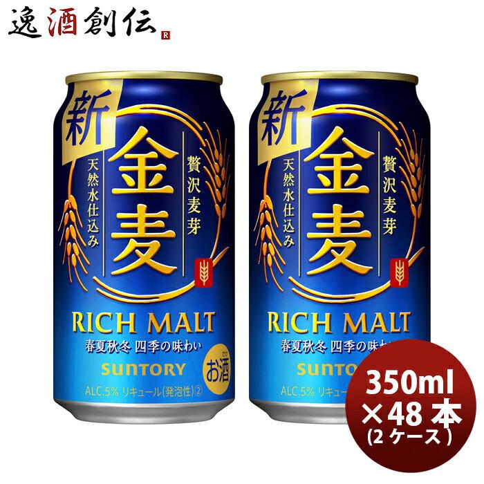 サントリー 金麦 350ml 48本 (2ケース...の商品画像