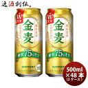 お中元 金麦 糖質75%off サントリー 500ml 48本 (2ケース) 本州送料無料 四国は+