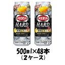 Chu-Hi (Shochu Based Cocktail) - チューハイ ウィルキンソン・ハード無糖レモン アサヒ 500ml 48本 (24本?2ケース)