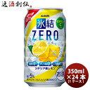 チューハイ 氷結ZERO シチリア産レモン キリン 350m...