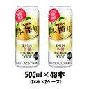 チューハイ 本搾り 冬柑 キリン 500ml 48本 (24...