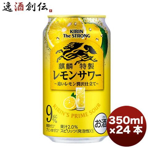 チューハイ キリン・ザ・ストロング ハードレモン キリン 350ml 24本 (1ケース) 4月13日以降のお届け
