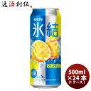 チューハイ 氷結レモン キリン 500ml 24本 1ケース...