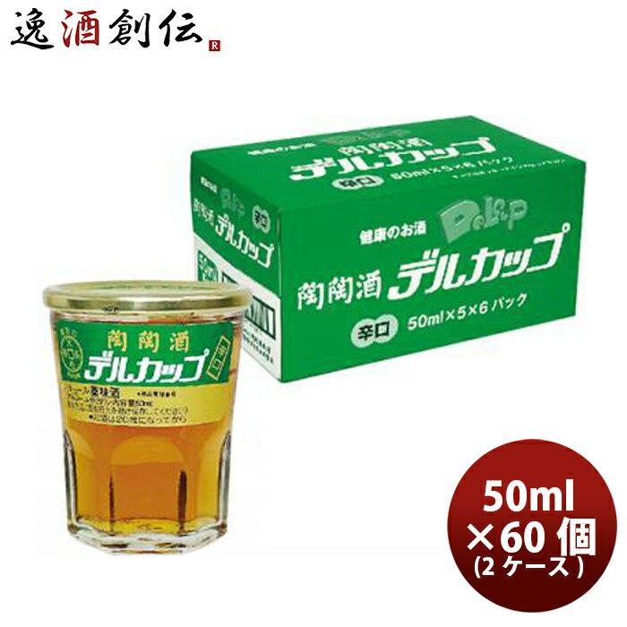 お中元 御中元 ギフト 陶々酒 デルカップ 銭型 辛口 50ml 60個 1ケース