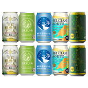 クラフトビールヴァイツェン白ビール10本飲み比べセット本州送料無料 四国は+200円、九州・北海道は+500円、沖縄は+3000円ご注文後に加算