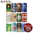 ビール クラフトビール飲み比べ 12本セット 350ml 12種 各1本 本州送料無料 四国は+200円、九州・北海道は+500円、沖縄は+3000円ご注文後に加算 ギフト 父親 誕生日 母の日 プレゼント