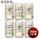 新潟県 エチゴビール こしひかり越後ビール 350ml×6本