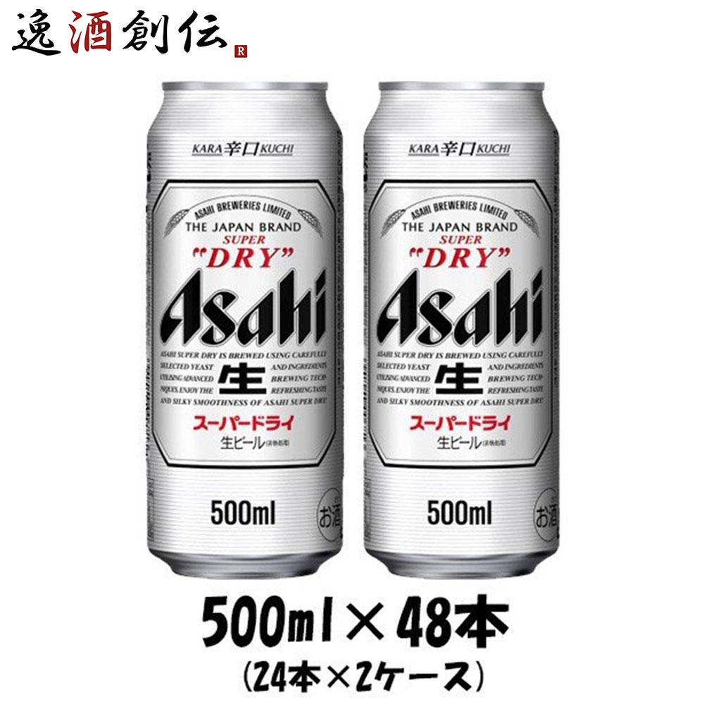アサヒビール スーパードライ 500ml×48本...の商品画像