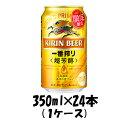 ビール 一番搾り 超芳醇 キリン 350ml 24本 1ケース 期間限定 3月29日以降のお届け 本