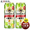 お歳暮 御歳暮 ビール 一番搾り とれたてホップ生ビール キリン 500ml 48本(24本 × 2