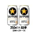 サッポロビール 黒ラベル 350ml×48本(2ケース)本州送料無料 四国は+200円、九州・北海道
