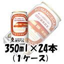 サッポロ 黒ラベル 小田急ロマンスカーGSE就役記念缶 350ml 24本 1ケース 完全予約限定