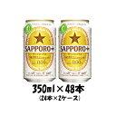 サッポロプラス SAPPORO+ 特定保健用食品 特保 35...