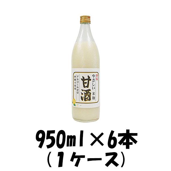 甘酒 米麹 やさしい米麹甘酒 黄桜 950ml ...の商品画像