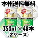 【ケース販売】アサヒ クリアアサヒ 糖質0 (ゼロ) 350ml 48本 2ケース