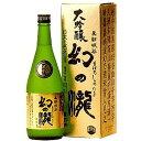 敬老の日 ギフト 富山県 皇国晴酒造 幻の瀧 大吟醸 720ml