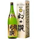 敬老の日 ギフト 富山県 皇国晴酒造 幻の瀧 大吟醸 1.8L