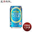 [オリオンビール] サザンスター 350ml 24本 (1ケース)