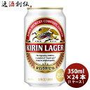 キリンラガービール350ml24本(1ケース)2ケース迄同梱可