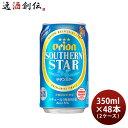 オリオンビール サザンスター 350ml 48本 (2ケース) クール便指定不可
