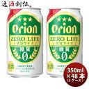 オリオンビール ゼロライフ 350ml 48本(2ケース) 本州送料無料 四国は+200円、九州・北海道は+500円、沖縄は+3000円ご注文後に加算