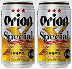 オリオンビール スペシャル エックス