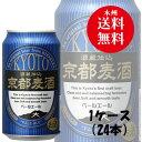 地ビール 黄桜 京都麦酒 ペールエール 缶 350ml 24本 1ケース