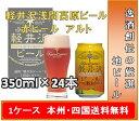 [ THE 軽井沢ビール ] 赤ビール ( アルト ) 「 高原の錦秋 」