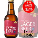 DHCビール ラガー 330ml 15本 (1ケース) クール便配送 【ケース販売】 本州送料無料  ...