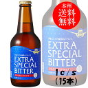 DHCビール エクストラ スペシャルビター 330ml 15本 (1ケース) クール便配送 【ケース販売】