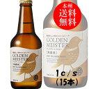 DHCビール ゴールデンマイスター 330ml 15本 (1ケース) クール便配送 【ケース販売】