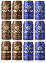 COEDOビール ギフト 飲み比べセット 350ml 12本 地ビール(クラフトビール)