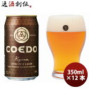 COEDO コエドビール 伽羅 (kyara) 350ml×12本 缶