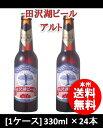 秋田県 わらび座 田沢湖ビール アルト 330ml 24本 1ケース CL