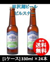 秋田県 わらび座 田沢湖ビール ピルスナー 330ml 24本 1ケース CL