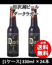 秋田県 わらび座 田沢湖ビール ダークラガー 330ml 24本 1ケース CL